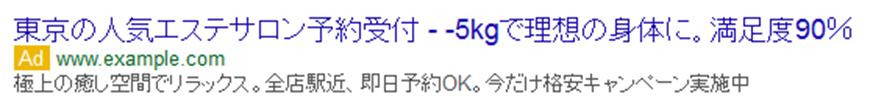 「エステ 東京」 → 「エステ 東京」を含んだ広告を作成