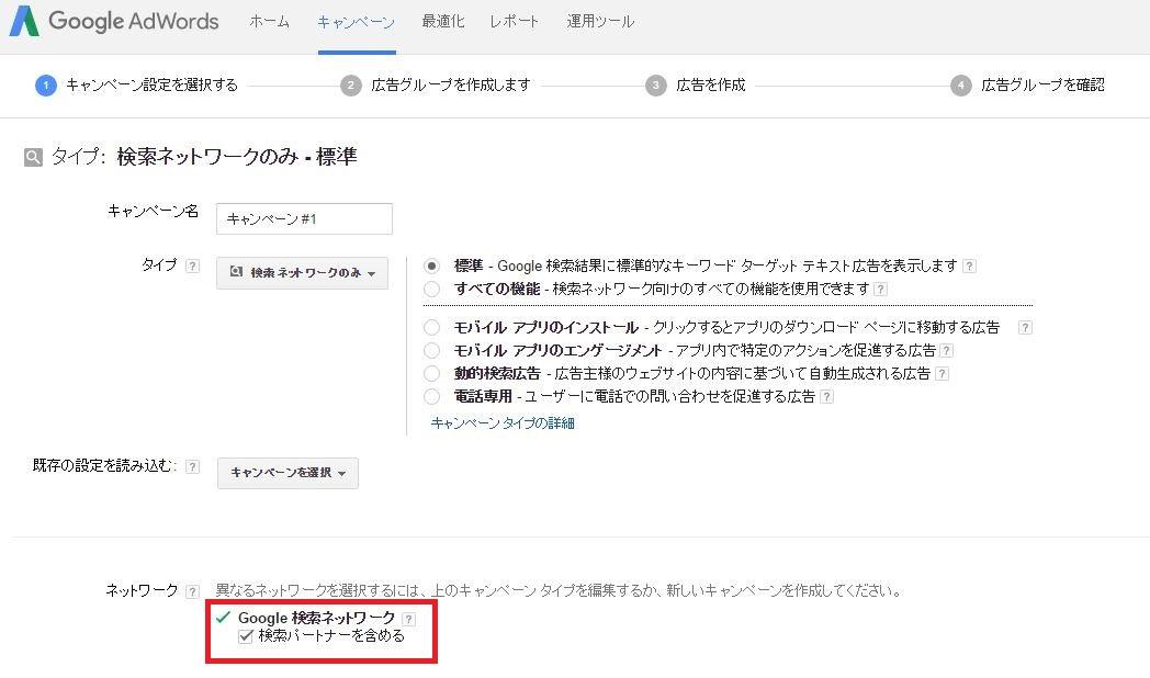 Google検索ネットワーク