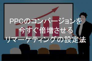 リスティング広告,グーグルアドワーズ,リマーケティング,設定方法
