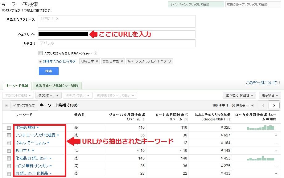 URL検索