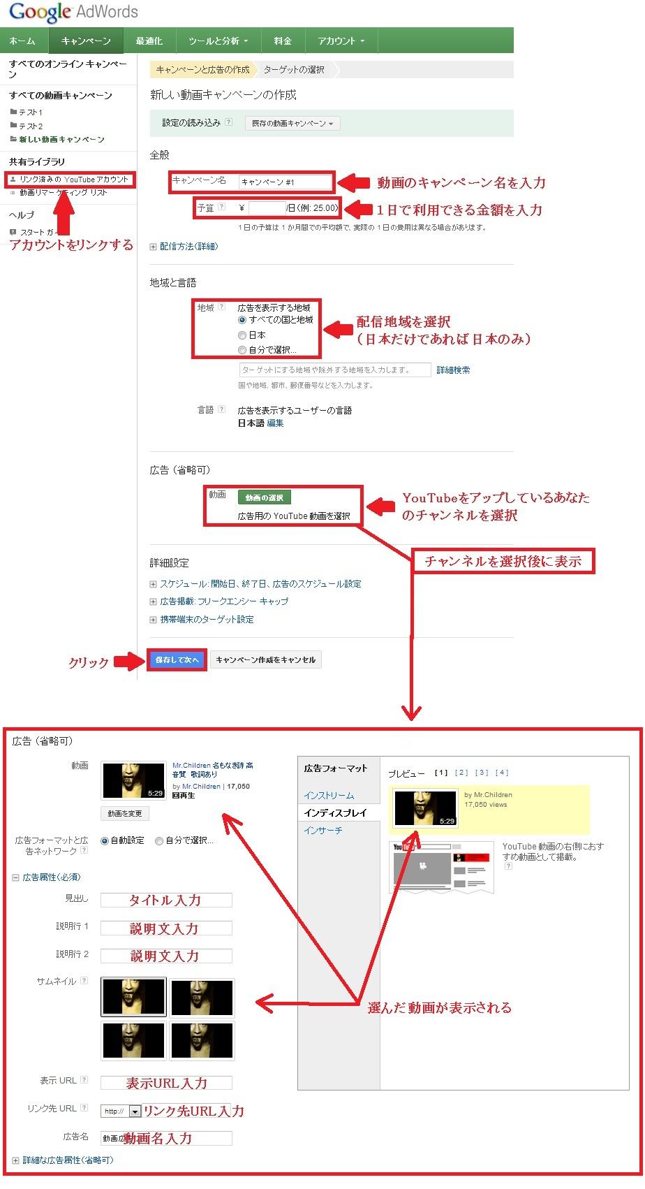 「リンク済みのYouTubeアカウント」