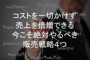マーケティング,販売戦略