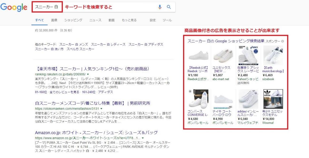 【スニーカー 白】 Google検索