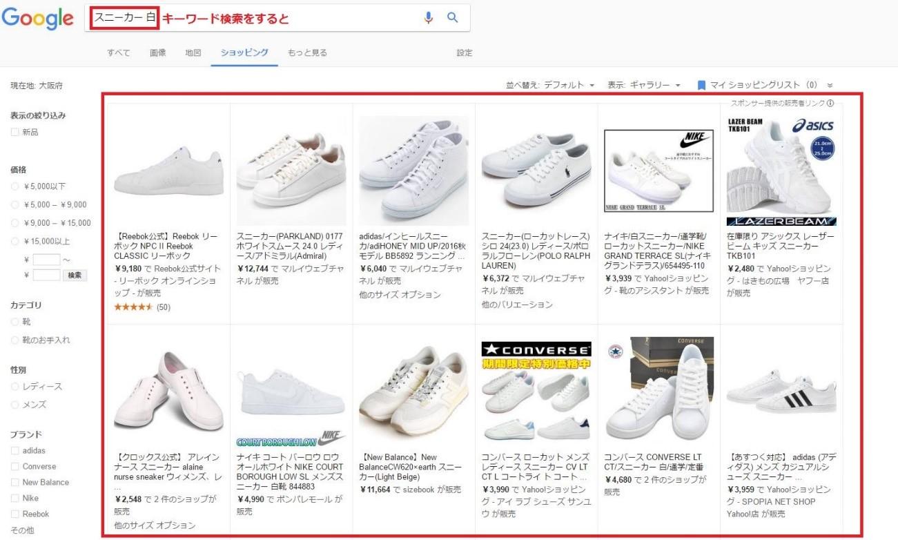 【スニーカー 白】 Googleショッピング