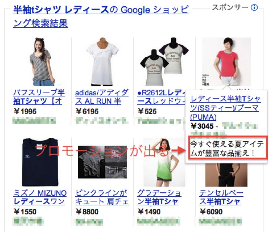 『半袖Tシャツ レディース』 Googleショッピング マウス