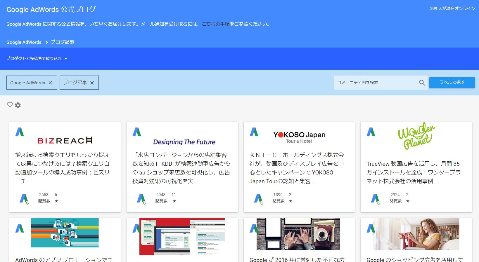 Google AdWords公式ブログ