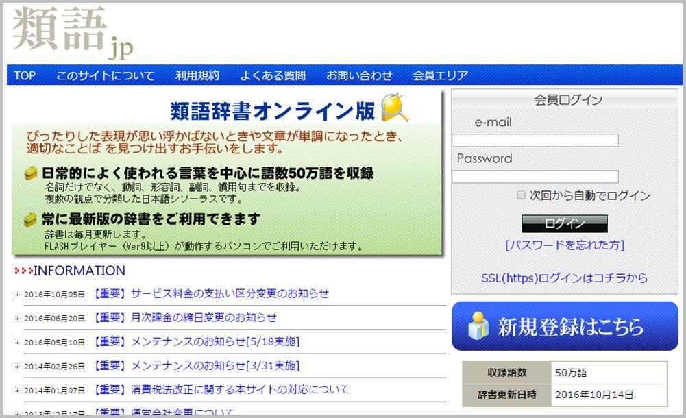 類語.jp