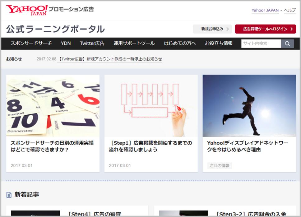 Yahoo!リスティング広告 公式ブログ