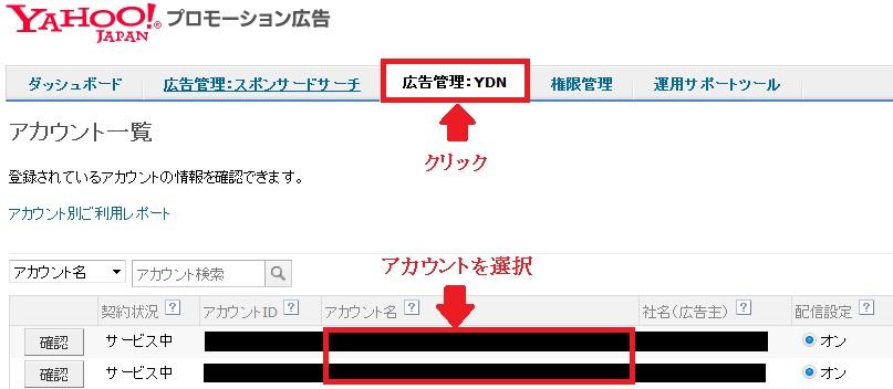 広告管理:YDN