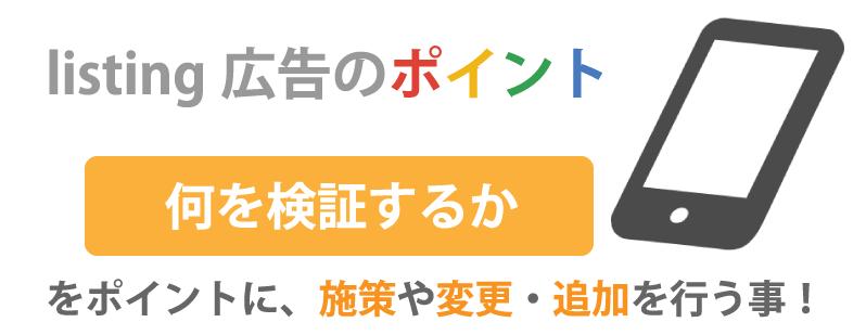listing広告のポイント!