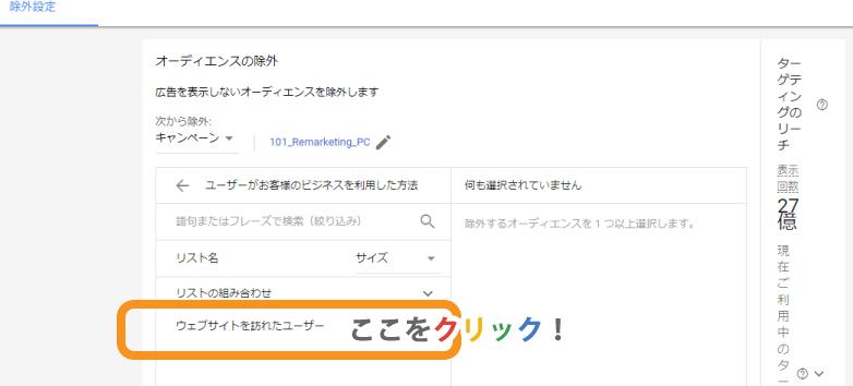 ウェブサイトを訪れたユーザーを選択