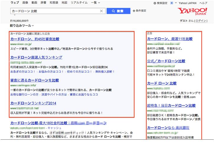 「Yahoo!プロモーション広告」 「カードローン比較」