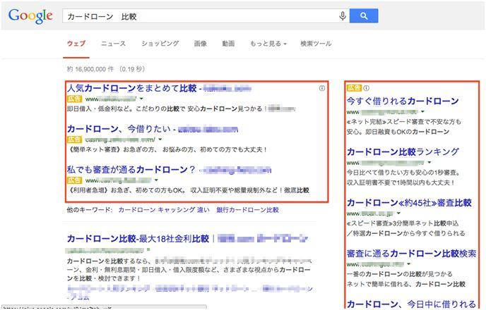 「Google AdWords」 「カードローン比較」