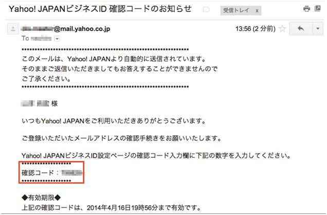 「Yahoo!JAPAN ビジネスID確認コード」