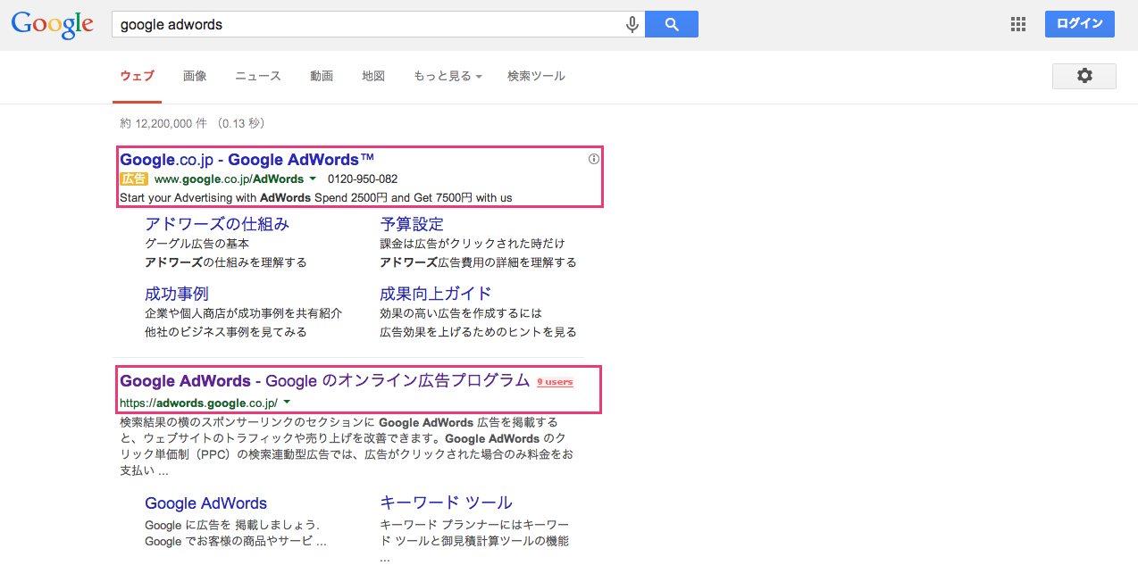 「Google Adwords」