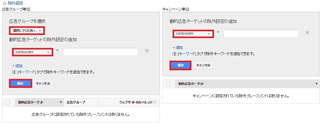リンク先URLの除外設定
