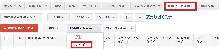 「検索語句を表示」