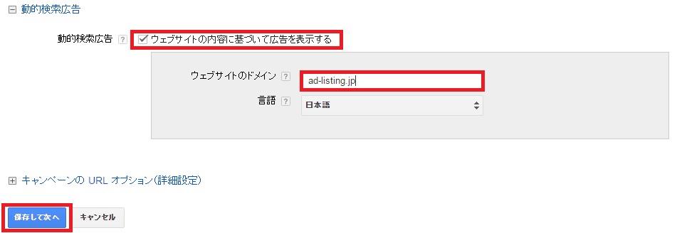 「ウェブサイトの内容に基づいて広告を表示する」