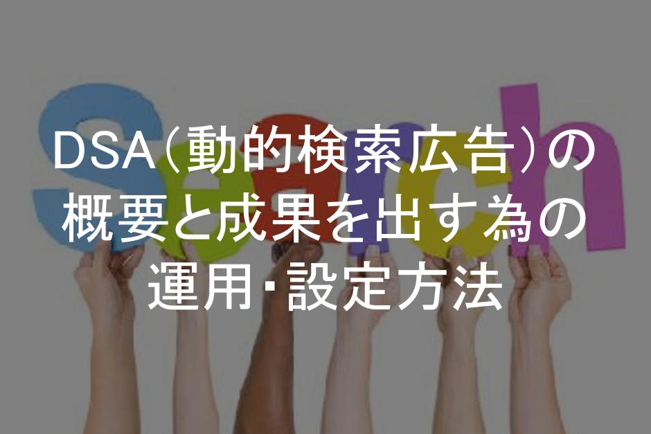 リスティング広告,グーグルアドワーズ,DSA,設定方法