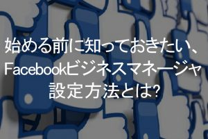 Facebookビジネスマネージャ,設定方法