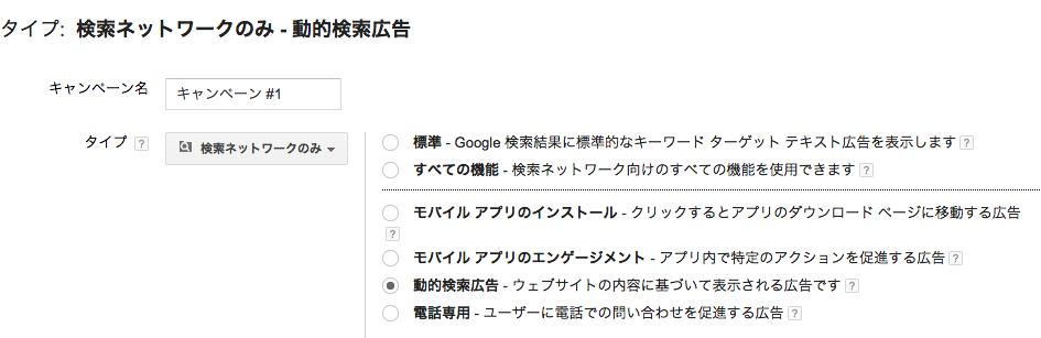 「検索ネットワークのみ - 動的検索広告」