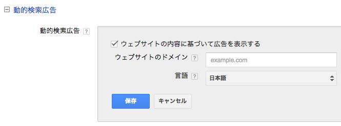 動的検索広告を使用する際の元になるサイトを登録
