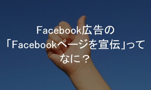 Facebook広告,キャンペーン目的,Facebookページを宣伝