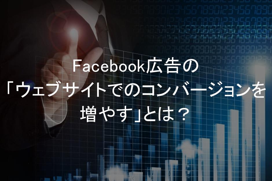 Facebook広告,キャンペーン目的,ウェブサイトでのコンバージョンを増やす