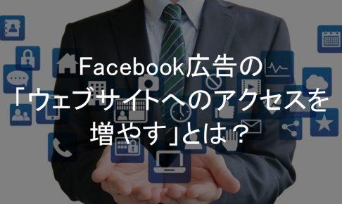 Facebook広告,キャンペーン目的,ウェブサイトへの誘導