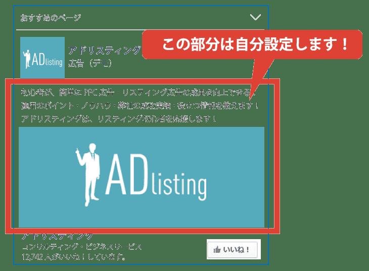 広告文と画像は自分で設定