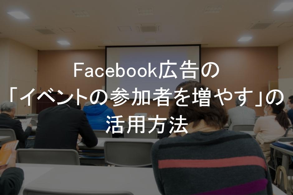 Facebook広告,キャンペーン目的,イベントの参加者を増やす