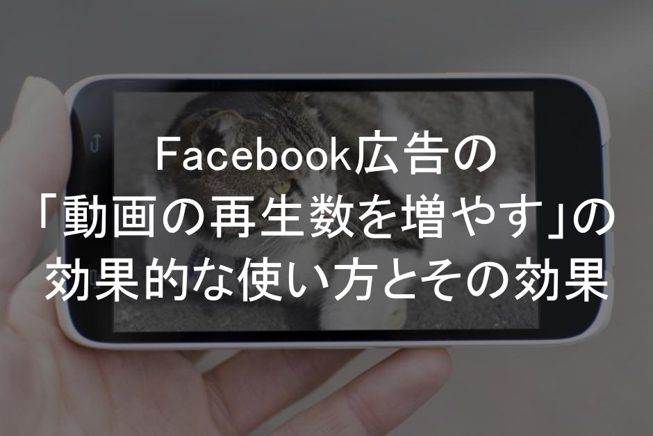 Facebook広告,キャンペーン目的,動画の再生数を増やす