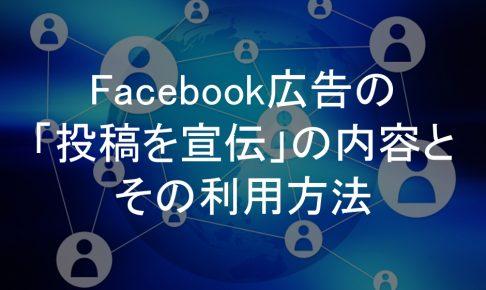 Facebook広告,キャンペーン目的,投稿を宣伝