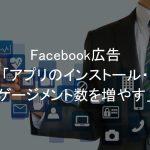 Facebook広告,キャンペーン目的,アプリのインストール・エンゲージメント数を増やす