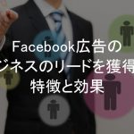 Facebook広告,キャンペーン目的,ビジネスのリードを獲得