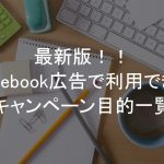 Facebook広告,キャンペーン目的
