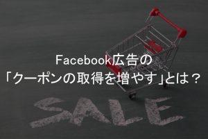 Facebook広告,キャンペーン目的,クーポンの取得を増やす