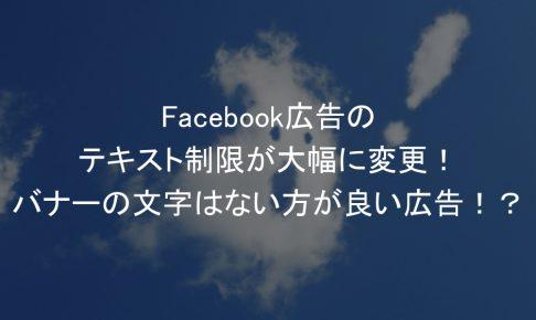 Facebook広告,テキスト制限