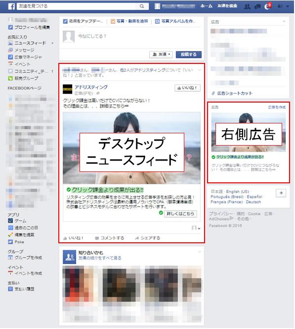 Facebook広告 PCでの見え方