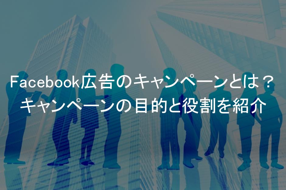 Facebook広告,キャンペーン