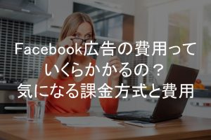 Facebook広告,費用