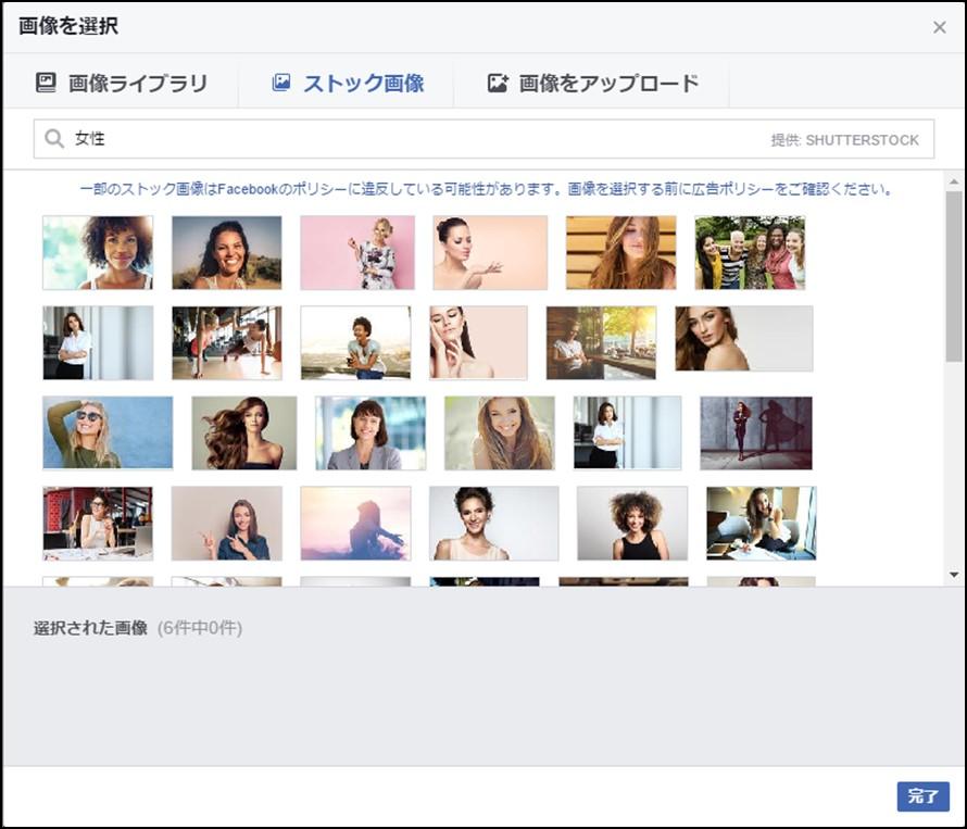 Facebook広告 作成方法16