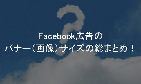 Facebook広告,画像サイズ