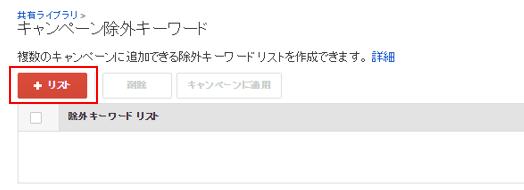 【+リスト】
