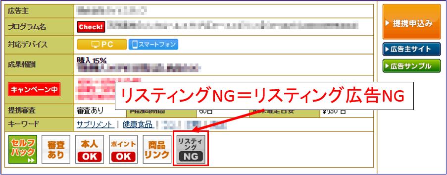 リスティングNG広告