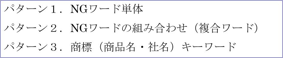 PPCアフィリで使えない3つのキーワードパターン