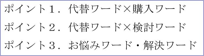 NGワードを避けたキーワード選定のポイント