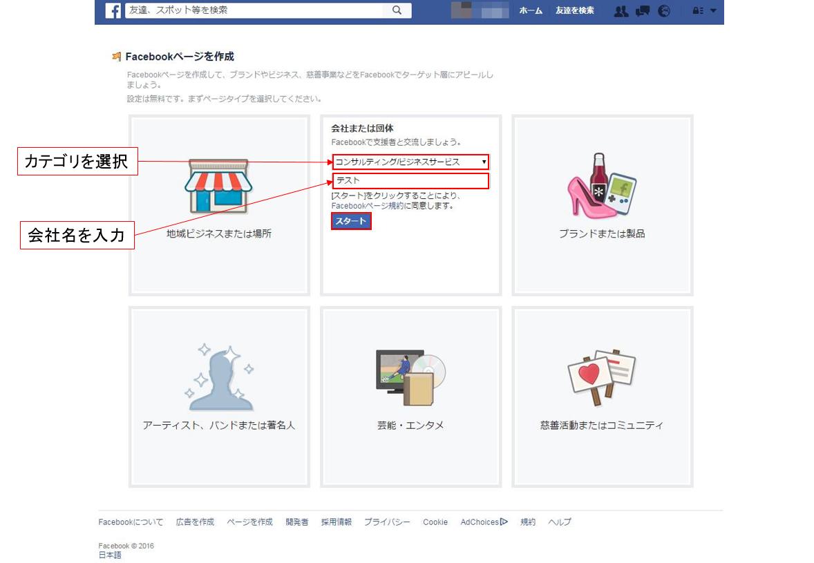 カテゴリ、Facebookページ名を記入