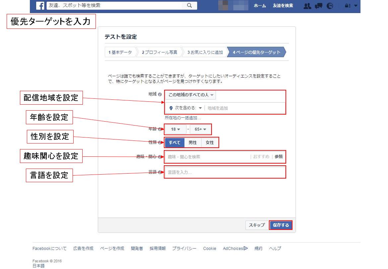 Facebookページの優先ターゲット設定