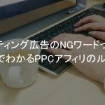 リスティング広告,NGワード